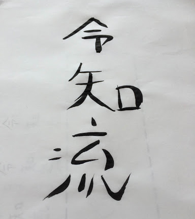 how to write my name in kanji